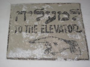 First elevator, Tel Aviv, historical building, preservation