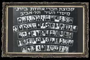 Tel Aviv, Historic city, historic preservation, town planning